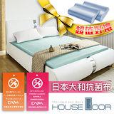 【House Door 好事多】日本大和防蹣8cm記憶床墊 雙人加大6尺