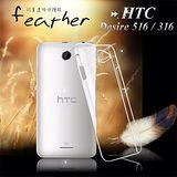 HTC Desire 516 / Desire 316超薄羽翼水晶殼 背蓋 保護殼