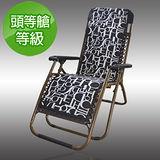 【Conalife】頭等艙級160度舒適無段式涼爽躺椅二代加強版 加厚棉墊隨機出貨