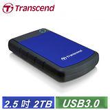 創見 StoreJet 25H3B 2TB USB3.0 2.5吋防震行動硬碟 -藍 (TS2TSJ25H3B)-【送創見外接硬碟包】