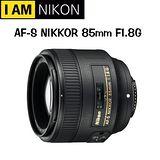 NIKON AF-S 85mm F1.8G (公司貨) -送強力吹球+拭鏡筆+拭鏡布+清潔液+拭鏡紙