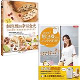 自己做最安心!麵包機的幸福食光+新食感!麵包機變出85道中西料理(2書合售)