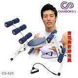 【強生CHANSON】強生青花魚二代全能健身器CS-625