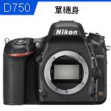 Nikon D750 單機身(中文平輸) - 加送強力大吹球+細毛刷+拭鏡布+硬式保護貼