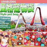 LOVAB》道格LeSportsac風格寵物袋 (透氣舒適)
