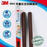 【3M】兒童安全防護邊條-褐色