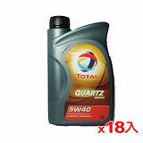 TOTAL 9000SM全合成機油1L (5W40)*18入(箱)