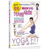 激瘦!嬸級胖子的每日快瘦瑜伽:甩油20 kg擊退體脂肪