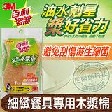 【3M】 百利 天然木漿綿-細緻餐具專用1入裝