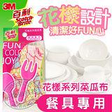 【3M】百利 花樣海綿菜瓜布-鍋具專用 1片裝
