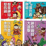 奇想西遊記1-4(4書合售)