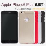 【加贈螢幕保護貼】NILLKIN APPLE iPhone 6 Plus (5.5吋) 超級護盾保護殼