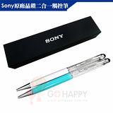 SONY 原廠晶鑽二合一觸控筆(觸控筆+原子筆)