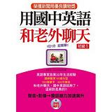 用國中英語和老外聊天 初級1-榮獲新聞局優良讀物獎(附DVD&MP3)