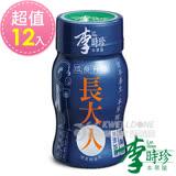 李時珍-長大人(男生)12瓶