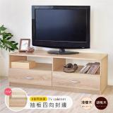 【Hopma】現代二抽電視櫃-三色可選