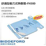 『BIDDEFORD』☆舒適型動力式熱敷墊 FH300 / FH-300