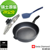Swiss Diamond 瑞仕鑽石鍋 28cm煎炒鍋 (送康寧pyrex鍋鏟)