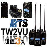 MTS TW2VU 雙頻雙顯示無線電對講機 (豪華戶外加強套餐 超值3入組合)
