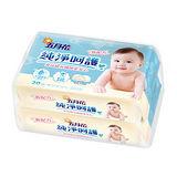 五月花嬰兒柔濕巾超厚型隨身包20抽*2包