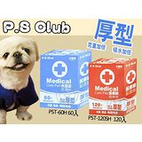《P.S Club》PST犬貓用 醫療級看護墊 (33×45)120片入/(45*60)60入