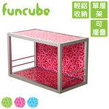 【funcube方塊躲貓】夏艷2號單層架