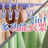 金德恩 2in1多功能吸盤式曬衣架(台灣MIT)2色可選