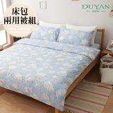 DUYAN《盛放時芬(藍)》雙人加大四件式床包兩用被組