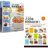 小小米桶的廚房教科書+238個料理的為什麼?小小米桶的不失敗廚房(2書合售)