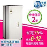 Suntech善騰 超省電.台灣製造熱泵熱水器 HP-1500H
