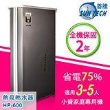 Suntech善騰 超省電.台灣製造熱泵熱水器 HP-600