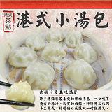 【好神】港式點心5盒組(湯包/綜合燒賣/奶皇包/叉燒包/蟹黃燒賣)