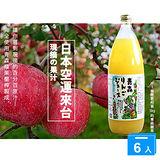 日本青森蘋果汁1000ML*6