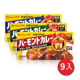 日本好侍House佛蒙特咖哩組230g*9盒
