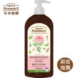 波蘭Green Pharmacy草本肌曜 天然玫瑰花&薑緊緻活膚保濕乳液500ml