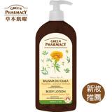 波蘭Green Pharmacy草本肌曜 天然金盞花&綠茶保濕潤膚乳液500ml