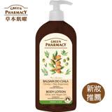 波蘭Green Pharmacy草本肌曜 天然橄欖&摩洛哥堅果油保濕潤膚乳液500ml