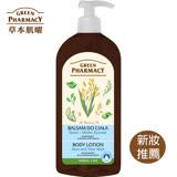 波蘭Green Pharmacy草本肌曜 天然蘆薈&米乳營養保濕潤膚乳液500ml
