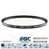 STC 雙面長效防潑水膜 82mm 鋁框 抗UV 保護鏡~下單送鏡頭蓋防丟夾~