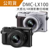 Panasonic DMC-LX100 大感光4K錄影頂級旗艦機 (公司貨)-送BLG10原廠鋰電池+32GC10卡+原廠包+保護鏡(43)+清潔組+保護貼+讀卡機+microHDMI線