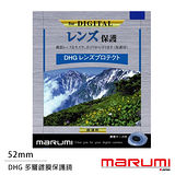 Marumi DHG 52mm 多層鍍膜保護鏡(薄框)(公司貨)
