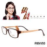 PIOVINO眼鏡 航太科技塑鋼輕盈款 共3色#PVIN3054【林依晨代言】
