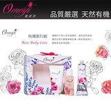 Omorfi奧美菲 天然有機香氛薔薇玫瑰旅行組禮盒 50mlX2+50gX1