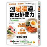 溫暖腸道,吃出排便力:腸道太寒冷,一定會生病!