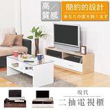 HOPMA 現代二抽電視櫃-三色可選(F-2C124BR-R/ F-2C124LI-R/F-2C124ML-R)