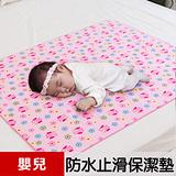 【米夢家居】台灣製造-全方位超防水止滑保潔墊/生理墊/尿布墊(嬰兒75x90cm)-四色任選