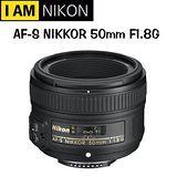 NIKON AF-S 50mm F1.8G 標準定焦鏡頭 (平輸) -送UV保護鏡+強力吹球+拭淨筆+拭淨布+拭鏡紙+清潔液
