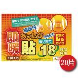 日本18小時可貼式即暖暖暖包(20片)
