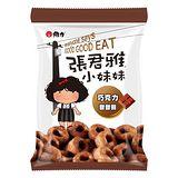 張君雅小妹妹巧克力甜甜圈45g