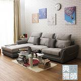 【典雅大師】Persis派西絲美型雙色L型沙發(共二色)